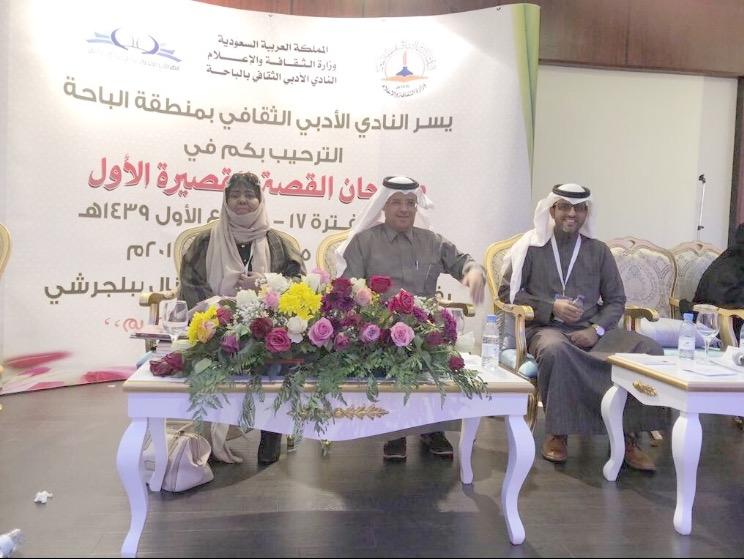 مهرجان الباحة للقصة