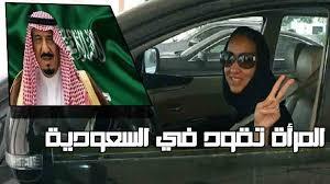 سعوديات Saudiyat