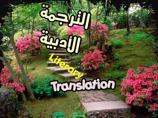 احتفالية تحرك  الترجمة