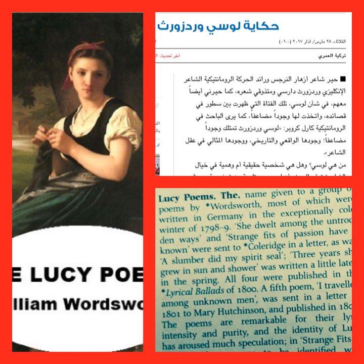 حكاية لوسي وردزورث