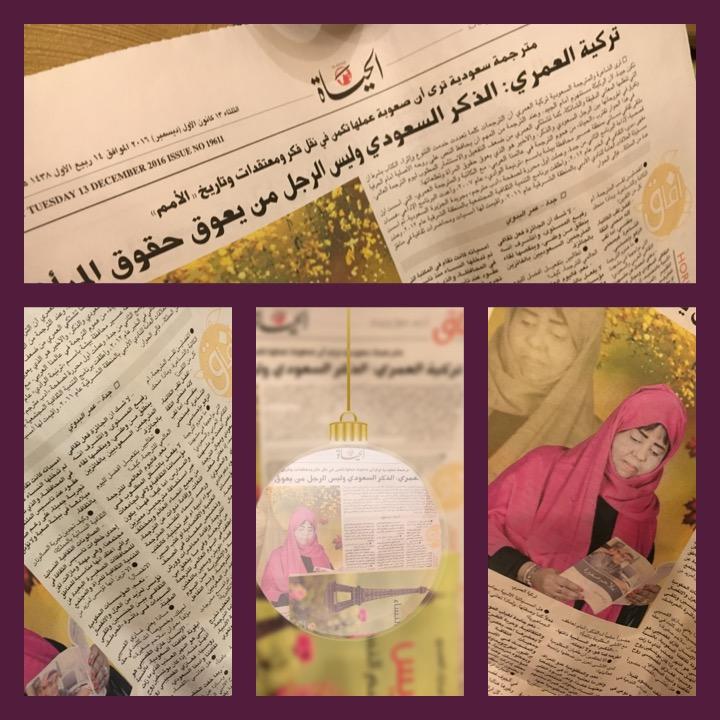 لقاء بصحيفة الحياة