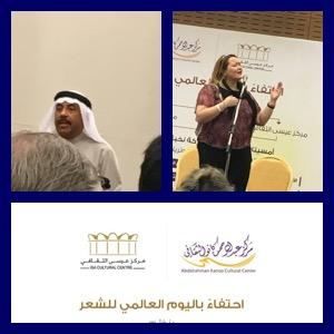 احتفالية الشعر بالبحرين