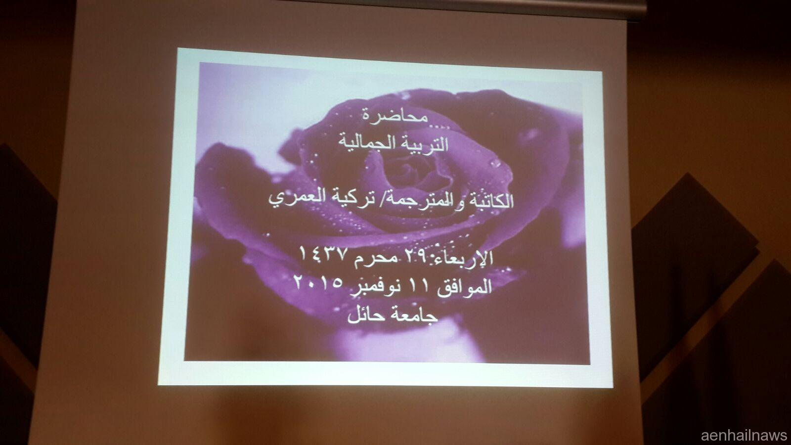 العمري تصافح ب( الجمالية ) جامعة حائل