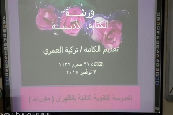 ورشة للكتابة الأدبية بثانوية بالظهران
